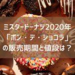 ミスタードーナツ2020年「ポン・デ・ショコラ」の販売期間と値段は?